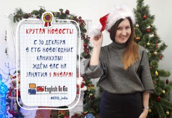 Новогодние каникулы в ETG!
